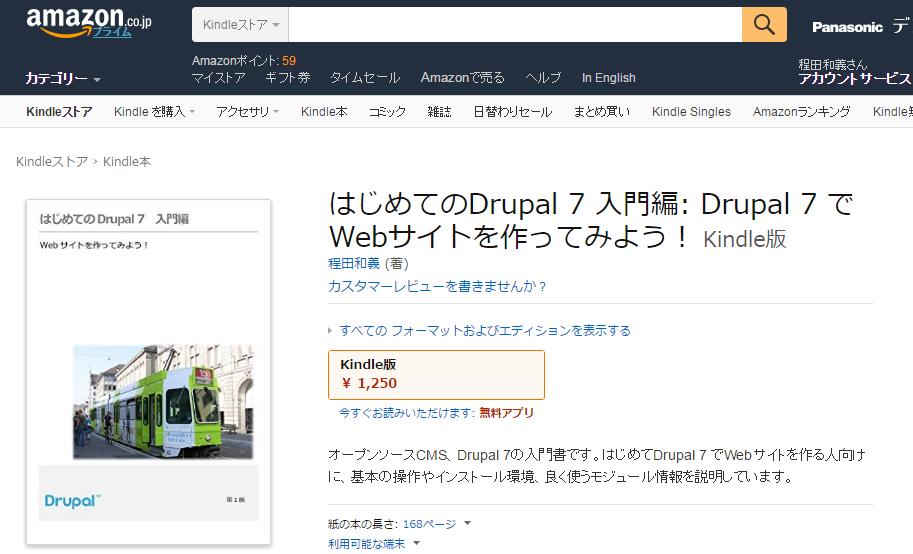 Drupalの入門書 Kindle版(講師が執筆した書籍です