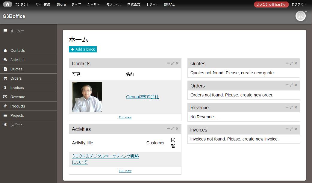 G3Boffice オープンソースCMS Drupal+ERPALで構築されている営業;・販売管理システム