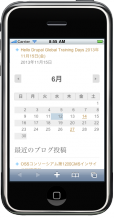 CMSデザインテンプレート初めてコース Drupal AdaptiveTheme iPhoneで表示