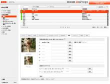 OXID eShop Community Editions